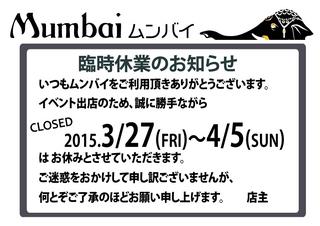 2015臨時休業Express.jpg
