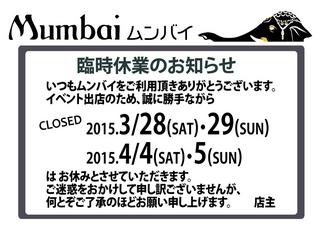 2015臨時休業Mita&Ichigaya.jpg