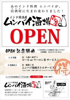 2016ムンバイ酒場_OPEN特典.jpg