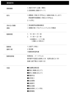 2016求人募集要項-01.jpg