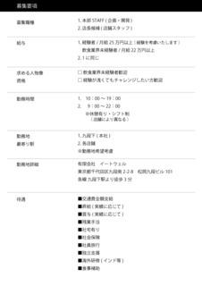 2016求人募集要項.jpg