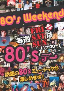 80's告知_A3-01.jpg