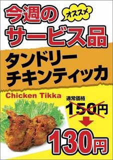 サービス品_チキンティッカ.jpg