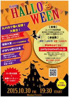 ハロウィンパーティー2015-01.jpg
