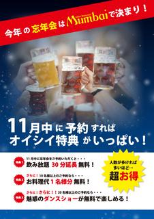 忘年会特典2015ポスター.jpg