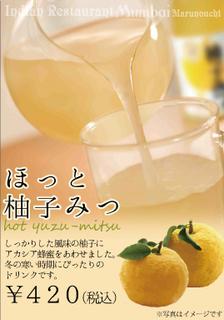 柚子みつPOP.jpg