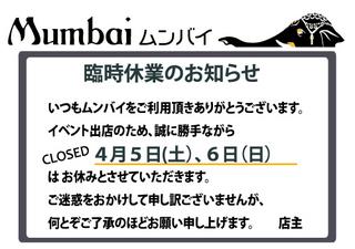 臨時休業(全店共通)2014サク.jpg