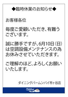 臨時休業メンテナンス.jpg