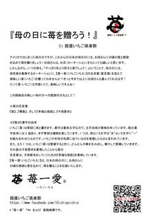 銀座いちご倶楽部2014いちごラッシー.jpg