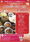 Family_Dinner_Set_menu.jpg