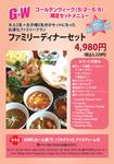 Family_Dinner_Set_menu_A4.jpg