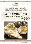 Lunch_butter_chicken.jpg