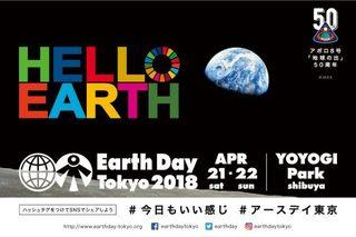 earthday2018.jpeg
