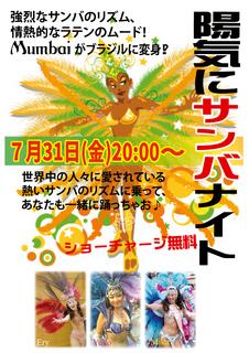 samba20150731machiya.jpg